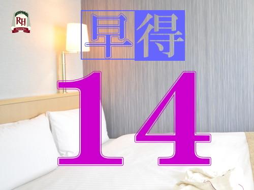 リッチモンドホテル那覇久茂地 / 【早得14+朝食付】14日前の予約でお得プライス!朝食付
