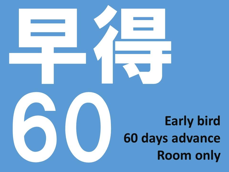 リッチモンドホテル那覇久茂地 / 【早得60】60日までの予約でお得!