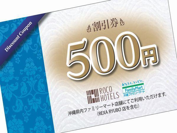ホテル ロコイン沖縄 ファミマ500円割引券付き♪嬉しいカップルプラン☆(素泊まり)