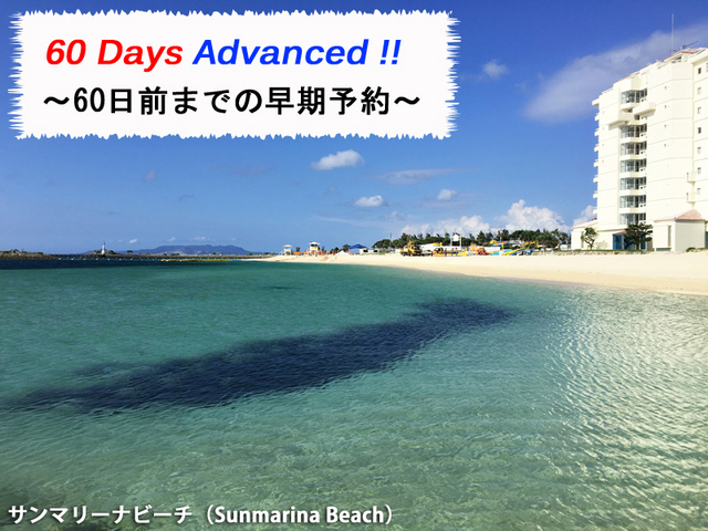 シェラトン沖縄サンマリーナリゾート 【Early Save】60日前までの早期予約でお得♪(食事なし)
