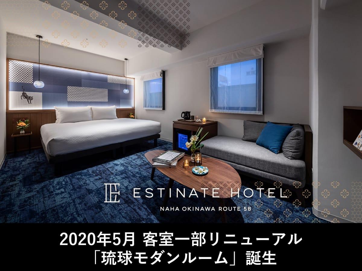 ESTINATE HOTEL 2020年5月リニューアルの琉球モダンルームに宿泊!夕方には宿泊者限定のドリンクサービス【素泊まり】