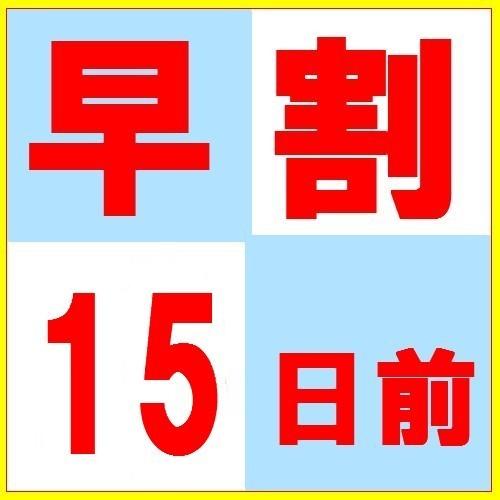 ホテルグランビュー沖縄 / ★【早割15】15日前予約で30% お得!★(朝食付き)