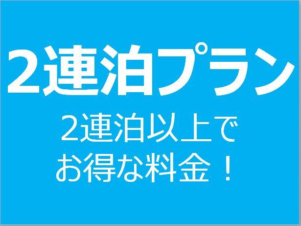 たびの邸宅 沖縄備瀬 / 【連泊プラン】2泊以上のご滞在でお得な料金!キッチン、洗濯機、乾燥機が付いて快適