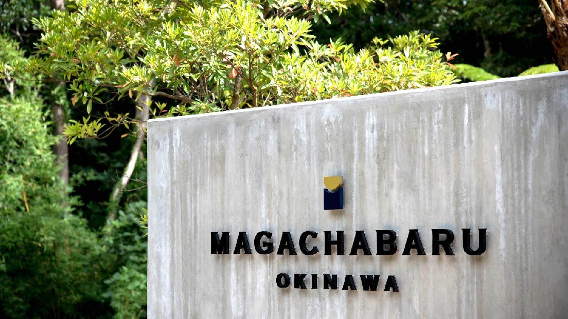 MAGACHABARU OKINAWA マガチャバル オキナワ / 【記念日・お誕生日・ハネムーン】様々なお祝いのシーンをMAGACHABARUで。(1泊2食付)