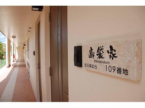 ホテルむら咲むら / 【和洋室42㎡/朝食無】シンプルステイ朝食無し宿泊プラン