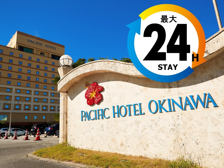 パシフィックホテル沖縄 【最大24時間ステイ】朝11時以降お好きな時間にチェックインOK!WI-FI完備・駐車場無料【夕朝食付】