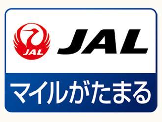 ホテルJALシティ那覇 / 【J-SMART200】泊まって貯めよう!JALマイレージ『200マイル』<シンプル素泊り>