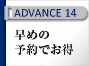 ホテルJALシティ名古屋 錦 / 【ADVANCE14】【室数限定】14日前までのご予約でおトクにステイ 朝食付き