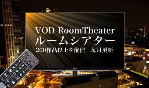 川崎日航ホテル / 【VOD】ルームシアターカード付プラン/素泊まり
