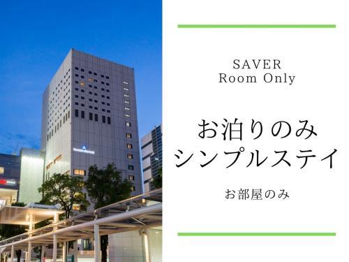 川崎日航ホテル / 【SAVER】お泊りのみのシンプルステイ♪ JR川崎駅(中央東口)より徒歩1分