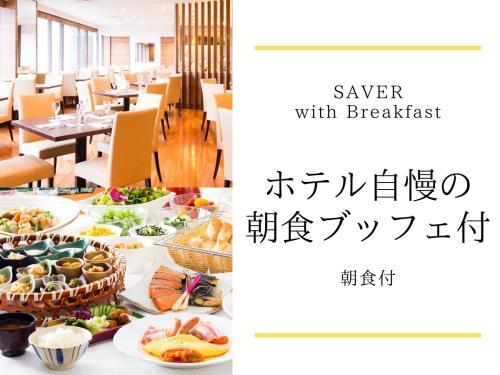 川崎日航ホテル / 【SAVER Breakfast】ホテル自慢の朝食ブッフェ付♪ JR川崎駅(中央東口)より徒歩1分