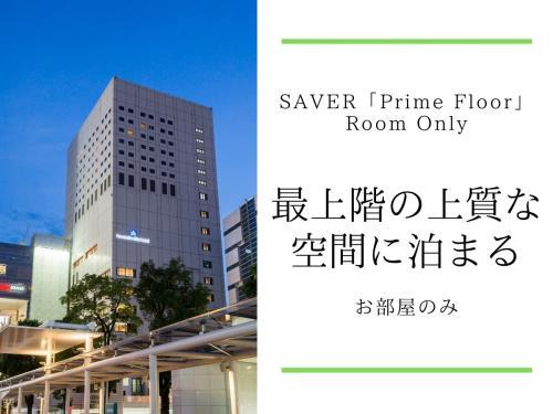 川崎日航ホテル / 《SAVER プライムフロア》~最上階の上質な空間にご宿泊~