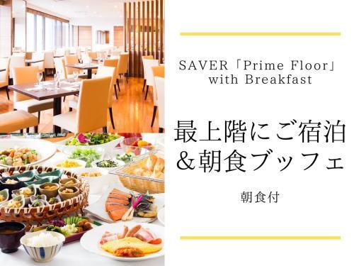 川崎日航ホテル / 《SAVER Breakfast プライムフロア》~最上階の上質な空間にご宿泊~朝食ブッフェ付