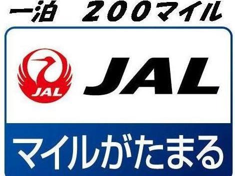 ホテル日航新潟 / 【早期でお得】 朝食付♪J-SMART200 28日前までお得!1泊につき200マイル積算