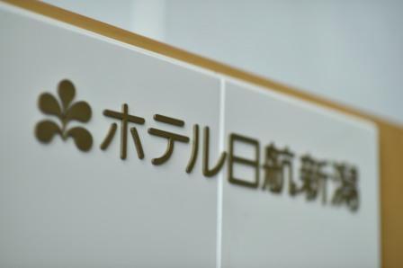 ホテル日航新潟 / 【早期でお得】 素泊り♪J-SMART200 28日前までお得!1泊につき200マイル積算