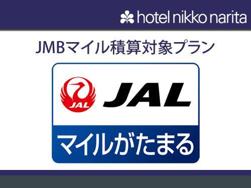 ホテル日航成田 / 【J-SMART 600】 1泊につきJMB600マイルを積算/駐車場14日間無料!