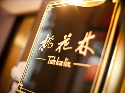 ホテルオークラ東京ベイ / スーペリアルーム(禁煙、44㎡)