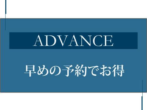 ホテル イースト21東京 / 【DP】45日前までの早期予約プラン 朝食付