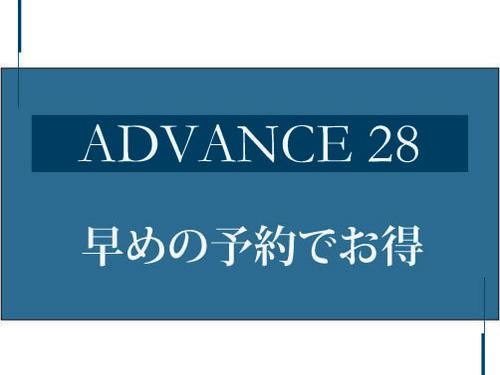 ホテル イースト21東京 / 【DP】28日前までの早期予約プラン 食事なし