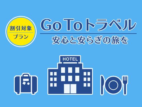 ホテルJALシティつくば / 【SAVER】シンプルステイ ◆素泊り◆