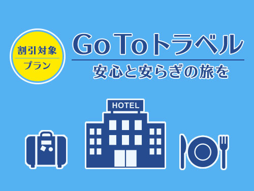 ホテルJALシティつくば / <GoToトラベルキャンペーン割引対象>【癒しのステイケーション】スイートでちょっと贅沢なホテルステイ