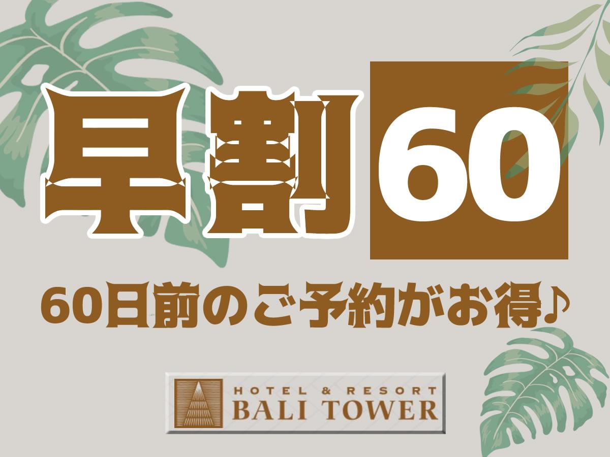 ホテルバリタワー大阪天王寺  / 【早期割引60】60日前までお得の早期割引プラン♪《朝食無料》