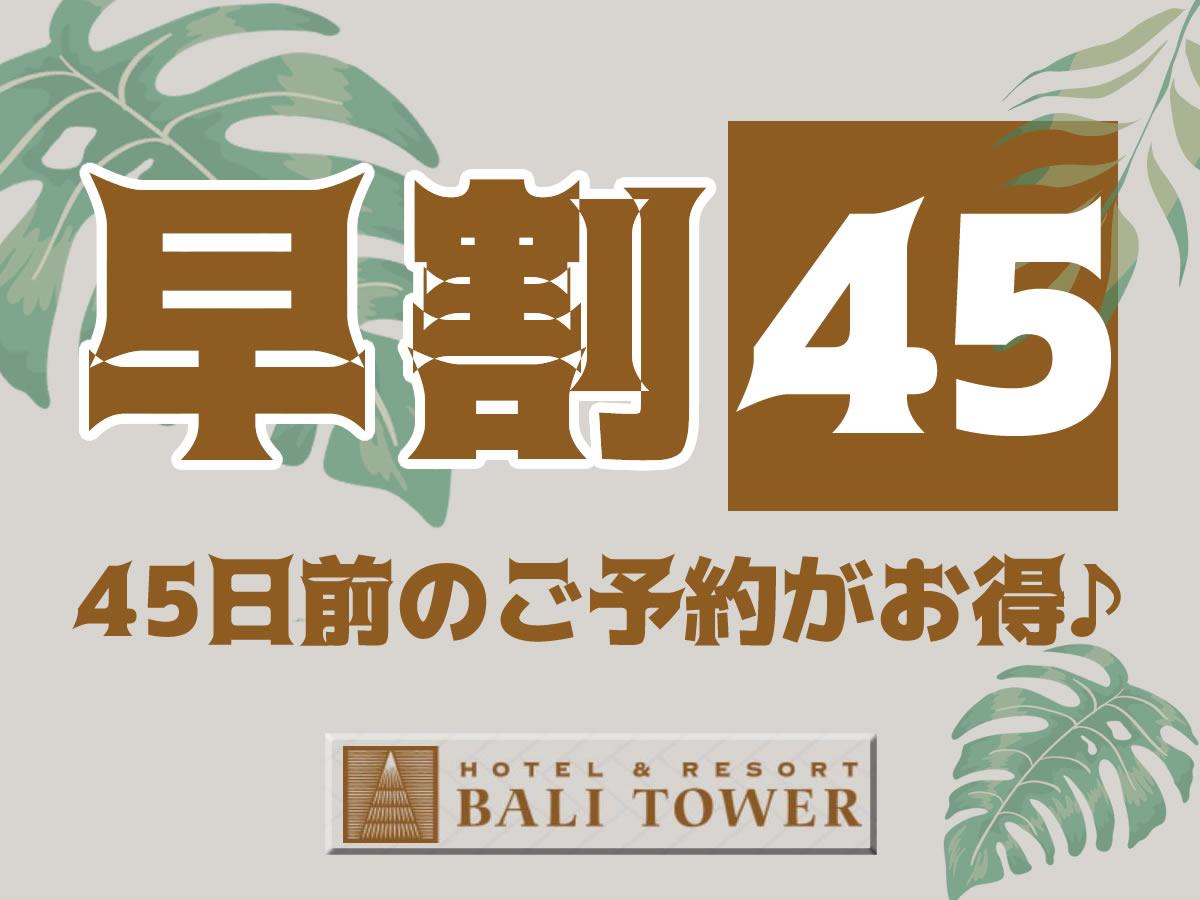 ホテルバリタワー大阪天王寺  / 【早期割引45】45日前までお得の早期割引プラン♪《朝食無料》