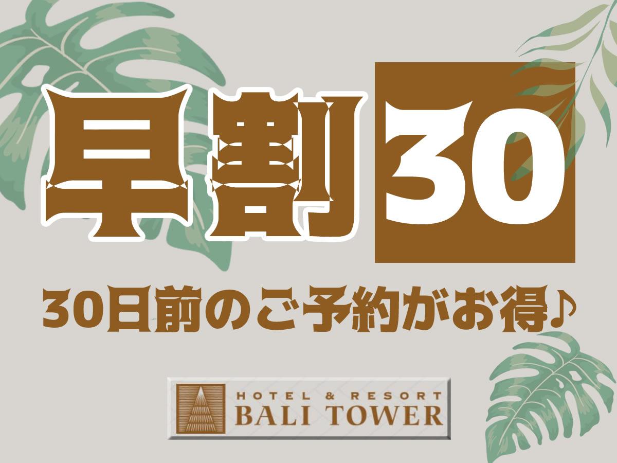 ホテルバリタワー大阪天王寺  / 【早期割引30】30日前までお得の早期割引プラン♪《朝食無料》