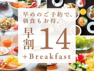 カンデオホテルズ大阪なんば / 【早割14】14日前までのご予約のお客様におすすめ!朝食付