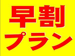 ホテルグラッドワン京都七条 / 【早割り45】