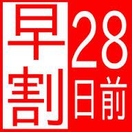 ホテルグラッドワン京都七条 / 【早割り28】