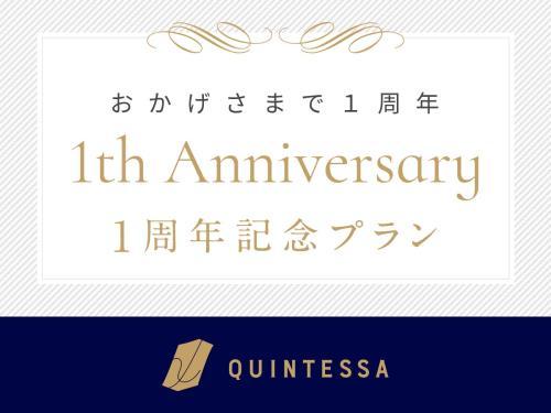 クインテッサホテル大阪ベイ / 【おかげ様で一周年】リブランド一周年記念 感謝の気持ちをかたちに ■食事なし