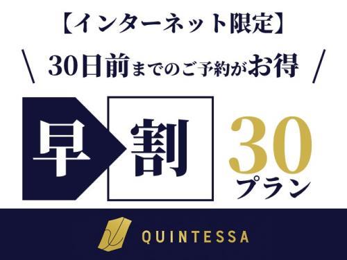 クインテッサホテル大阪ベイ / 【早期割】30日前までのご予約でお得に!バリュープライス/提携駐車場無料 <食事なし>