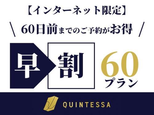 クインテッサホテル大阪ベイ / 【早期割】60日前までのご予約でお得に!バリュープライス/提携駐車場無料 <食事なし>