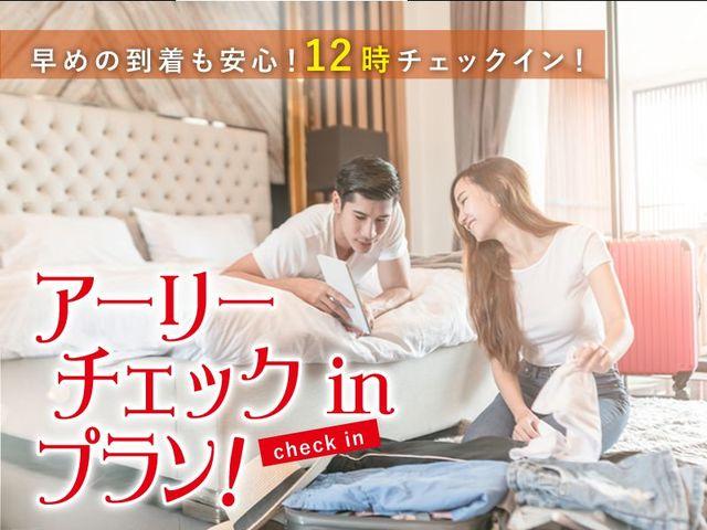 ライズホテル大阪北新地 / 【朝食付】早めの到着も安心!12時チェックイン!アーリーチェックインプラン