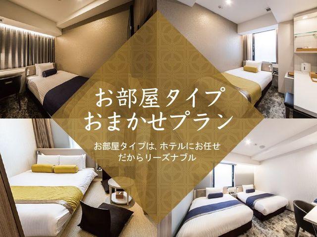 ライズホテル大阪北新地 / お部屋タイプおまかせ(禁煙)