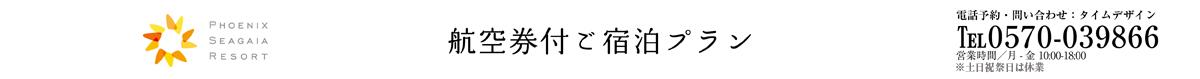 ラグゼ 一ツ葉 / コテージ・ヒムカ