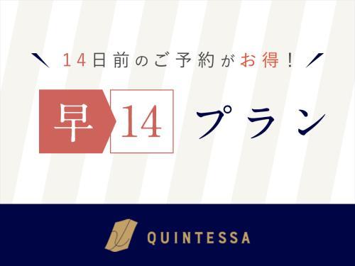クインテッサホテル札幌 / 14日前までのご予約のお客様におすすめ! ~素泊まりシンプルプラン~