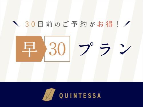 クインテッサホテル札幌 / 30日前までのご予約のお客様におすすめ! シンプル素泊まりプラン