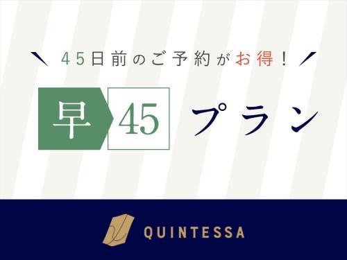 クインテッサホテル札幌 / 45日前までのご予約のお客様におすすめ! ~シンプル素泊まりプラン~