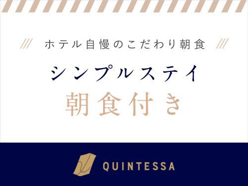 クインテッサホテル大阪心斎橋 / 品数約80種類のこだわりのヘルシー朝食付きプラン