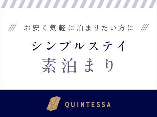 クインテッサホテル大阪心斎橋 / シンプルステイ(素泊まり)