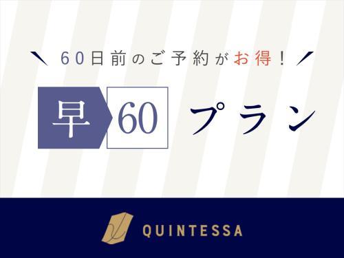 クインテッサホテル大阪心斎橋 / 【60日前までのご予約のお客様におすすめ】上質なご滞在を (朝食付)