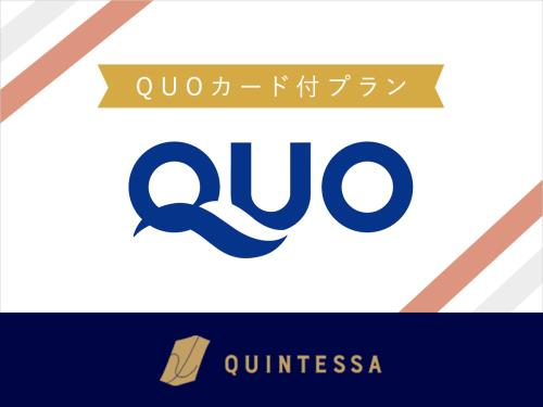 クインテッサホテル札幌すすきの 【ビジネス・出張におすすめ】QUOカード1,000円付き (素泊まり)