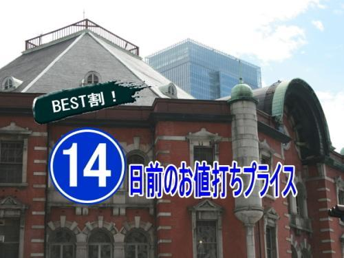 ベストウェスタン横浜 / ベスト割14【食事なし】 ご予約は14日前がお得!羽田空港からのアクセスも抜群!鶴見駅より徒歩3分
