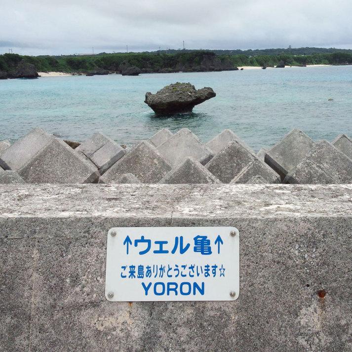 星砂荘 / 今話題のヨロンを満喫!観光・ビジネスに☆ スタンダードプラン(素泊まり)