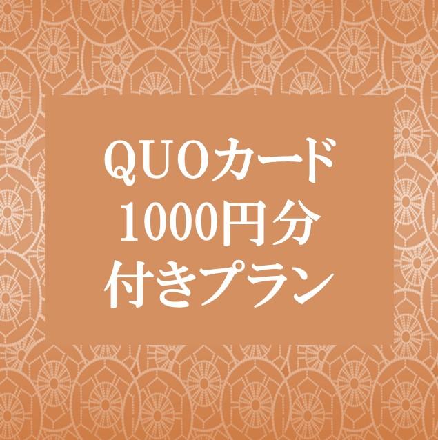 リッチモンドホテル浅草 / 【QUOカード1000円付き】はたらくあなたを応援!ビジネスプラン《食事なし》