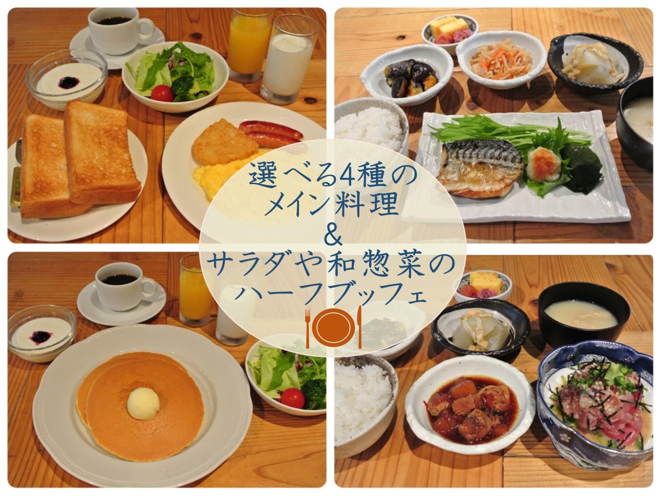 リッチモンドホテル浅草 / 【グッドモーニング浅草】選んで楽しい!おいしい!ハーフブッフェ付きプラン