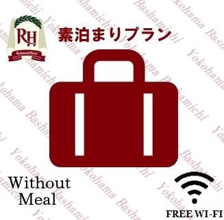 リッチモンドホテル横浜馬車道 / 【QUOカード1000円分付きプラン】カップルでも一人旅でも!全国のコンビニで使えるクオカード付き!