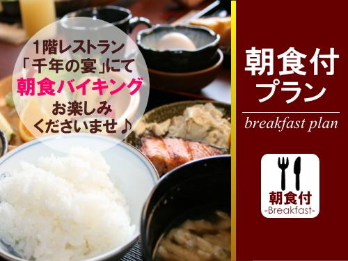 リッチモンドホテル福島駅前 / 【朝食付き】朝はしっかり食べて1日のStart!朝食バイキング付きプラン♪